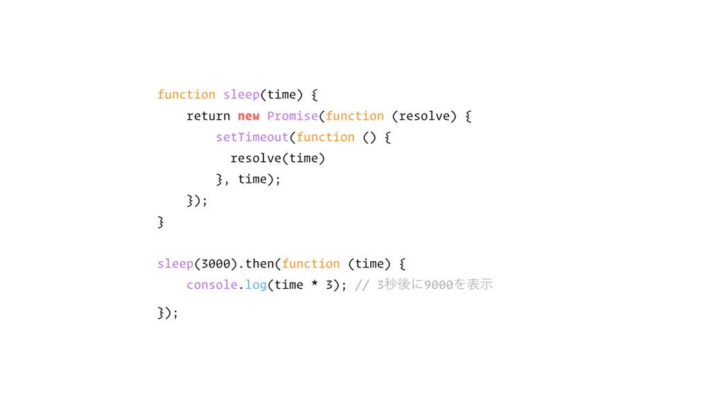 function sleep(time) { return new Promise(funct...