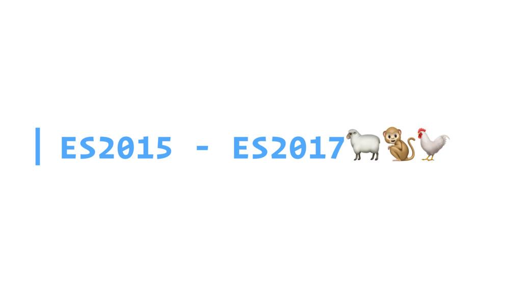 ES2015 - ES2017