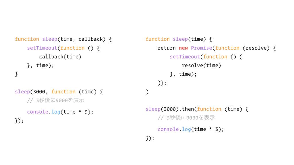 function sleep(time, callback) { setTimeout(fun...