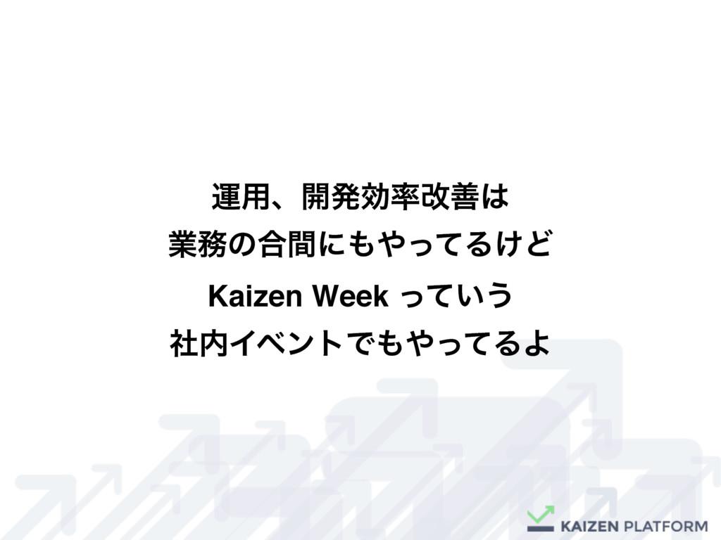 ӡ༻ɺ։ൃޮվળ ۀͷ߹ؒʹͬͯΔ͚Ͳ Kaizen Week ͍ͬͯ͏ ࣾΠϕϯ...