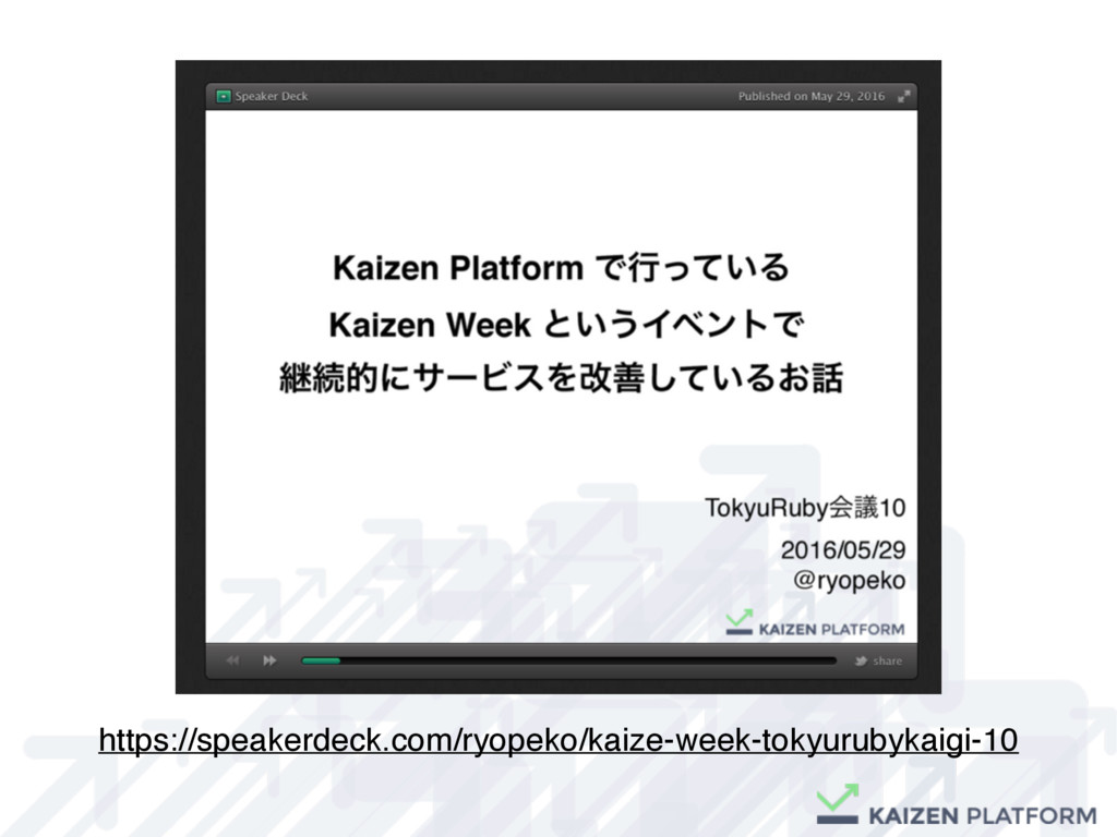 https://speakerdeck.com/ryopeko/kaize-week-toky...