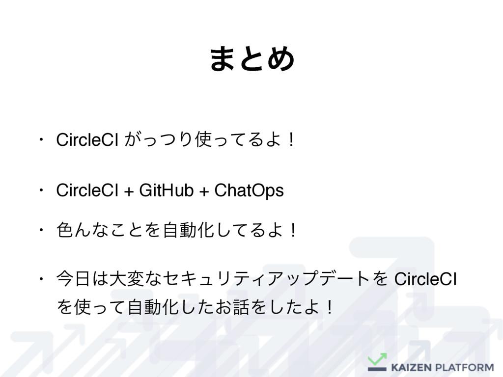 ·ͱΊ • CircleCI ͕ͬͭΓͬͯΔΑʂ • CircleCI + GitHub +...