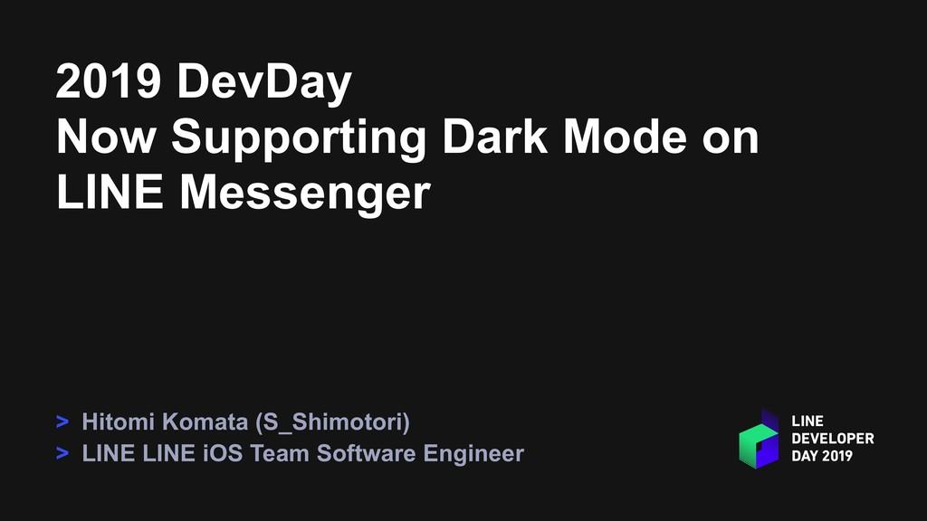 2019 DevDay Now Supporting Dark Mode on LINE Me...