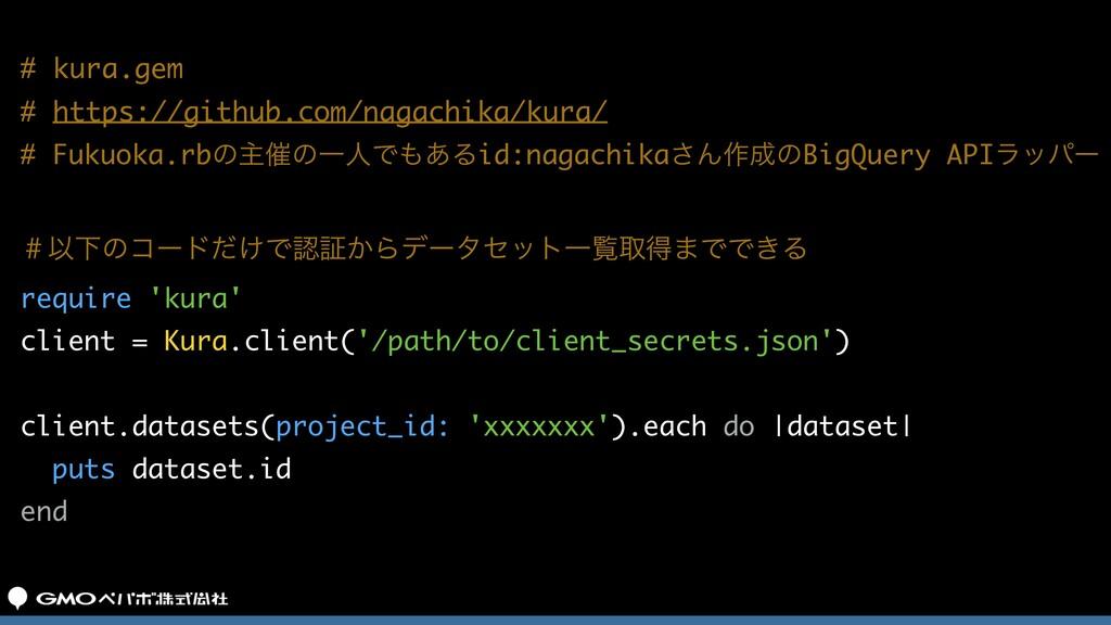 # kura.gem # https://github.com/nagachika/ku...