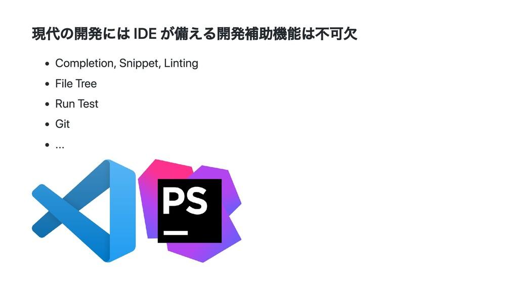 現代の開発には IDE が備える開発補助機能は不可⽋ Completion, Snippet,...
