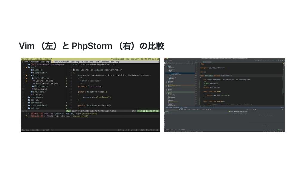 Vim (左)と PhpStorm (右)の⽐較