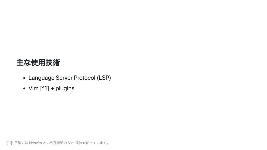 主な使⽤技術 Language Server Protocol (LSP) Vim [^1] ...