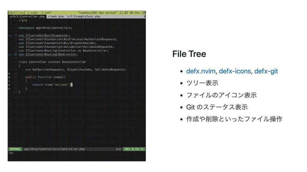 File Tree defx.nvim, defx-icons, defx-git ツリー表⽰...