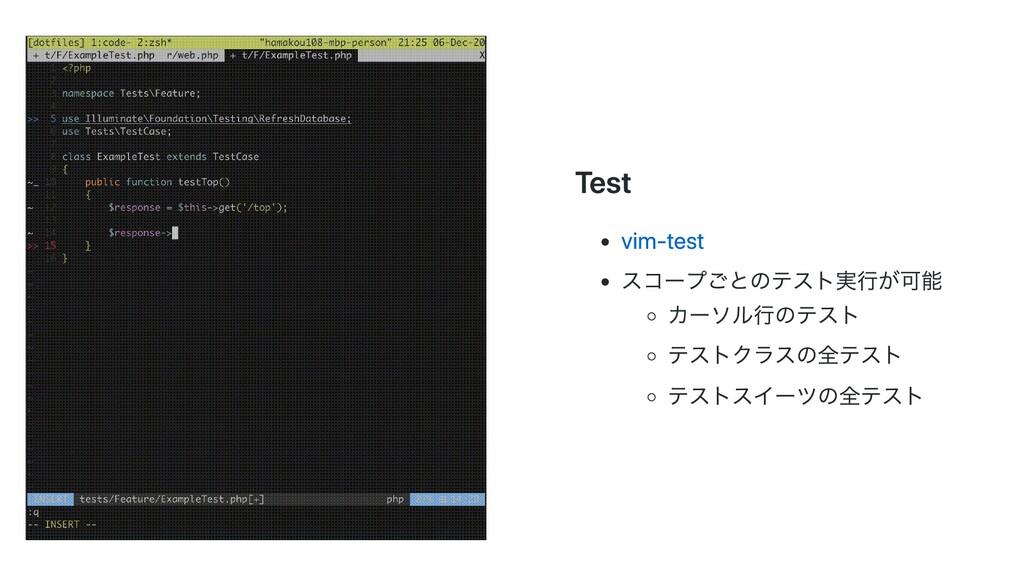 Test vim-test スコープごとのテスト実⾏が可能 カーソル⾏のテスト テストクラスの...