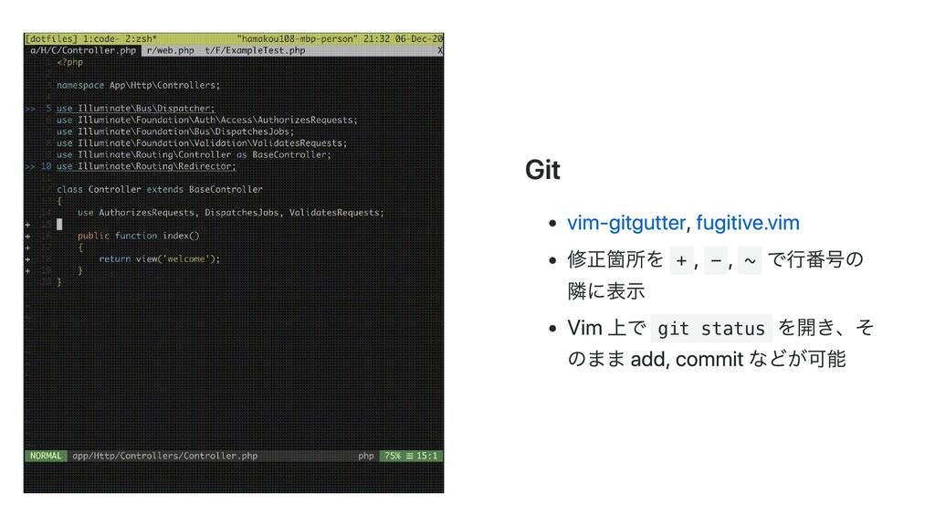 Git vim-gitgutter, fugitive.vim 修正箇所を + , - , ~...