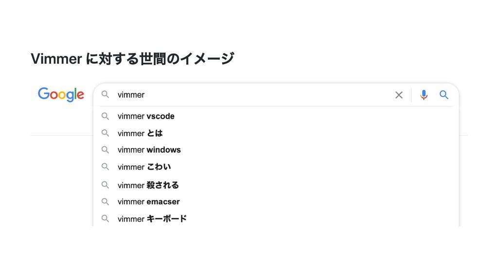 Vimmer に対する世間のイメージ