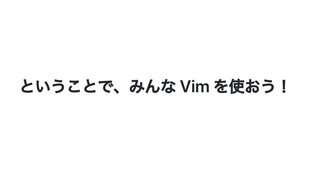 ということで、みんな Vim を使おう!