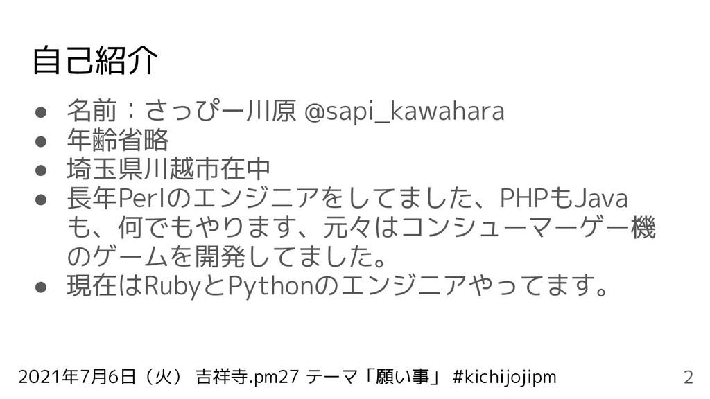 2021年7月6日(火) 吉祥寺.pm27 テーマ「願い事」 #kichijojipm 自己紹...