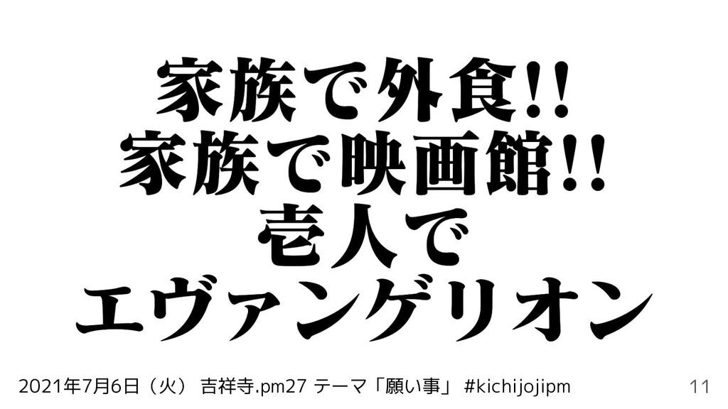 2021年7月6日(火) 吉祥寺.pm27 テーマ「願い事」 #kichijojipm 11