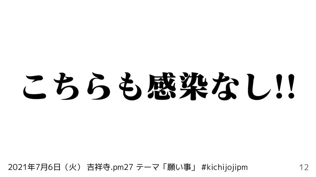 2021年7月6日(火) 吉祥寺.pm27 テーマ「願い事」 #kichijojipm 12
