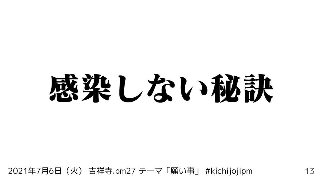 2021年7月6日(火) 吉祥寺.pm27 テーマ「願い事」 #kichijojipm 13