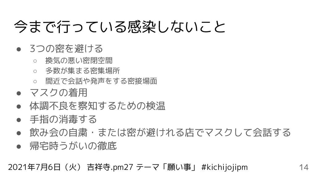 2021年7月6日(火) 吉祥寺.pm27 テーマ「願い事」 #kichijojipm 今まで...