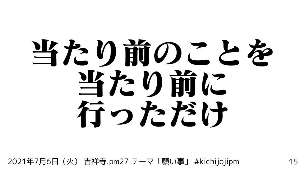 2021年7月6日(火) 吉祥寺.pm27 テーマ「願い事」 #kichijojipm 15