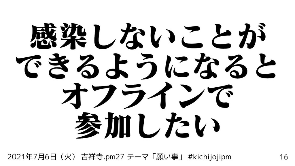 2021年7月6日(火) 吉祥寺.pm27 テーマ「願い事」 #kichijojipm 16