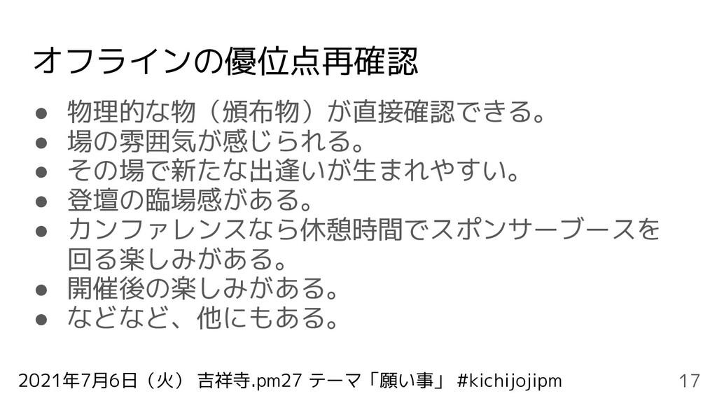2021年7月6日(火) 吉祥寺.pm27 テーマ「願い事」 #kichijojipm オフラ...