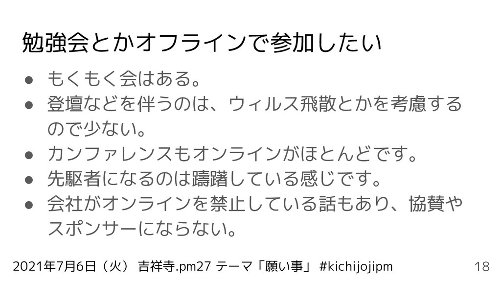 2021年7月6日(火) 吉祥寺.pm27 テーマ「願い事」 #kichijojipm 勉強会...
