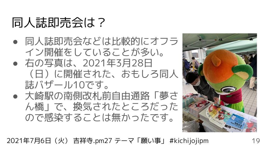2021年7月6日(火) 吉祥寺.pm27 テーマ「願い事」 #kichijojipm 同人誌...