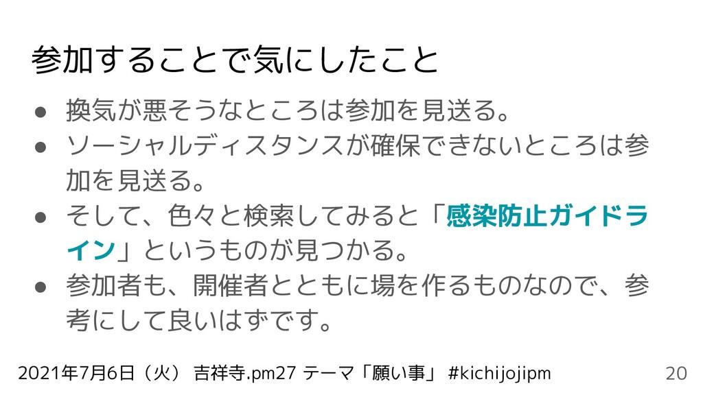2021年7月6日(火) 吉祥寺.pm27 テーマ「願い事」 #kichijojipm 参加す...