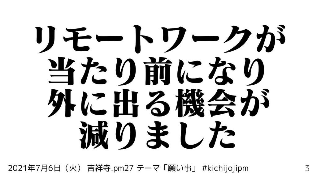 2021年7月6日(火) 吉祥寺.pm27 テーマ「願い事」 #kichijojipm 3