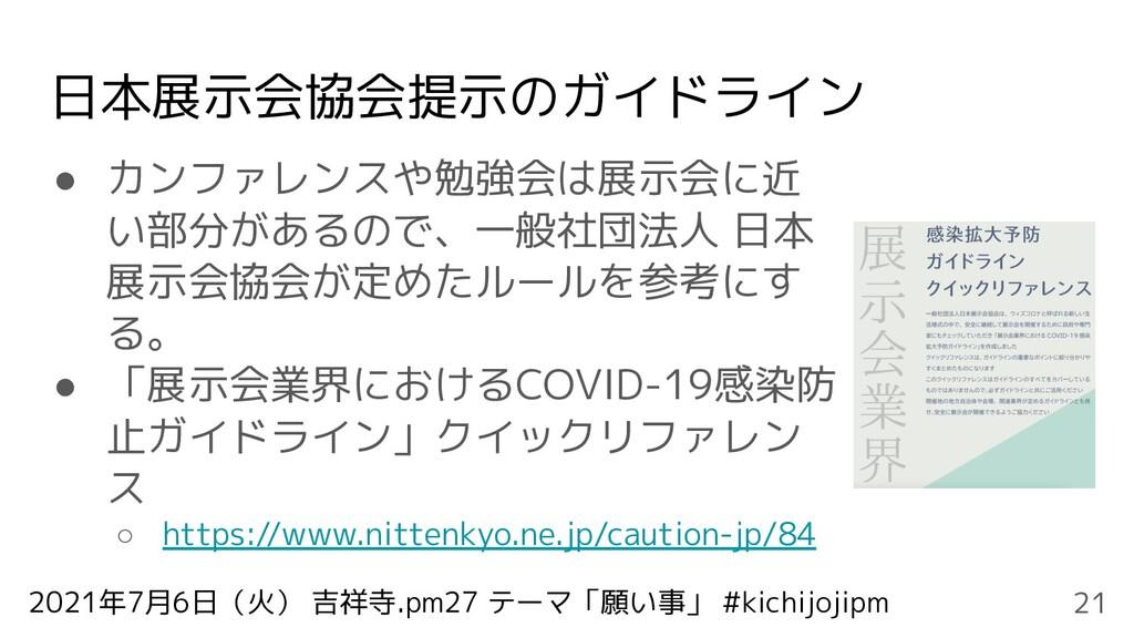 2021年7月6日(火) 吉祥寺.pm27 テーマ「願い事」 #kichijojipm 日本展...