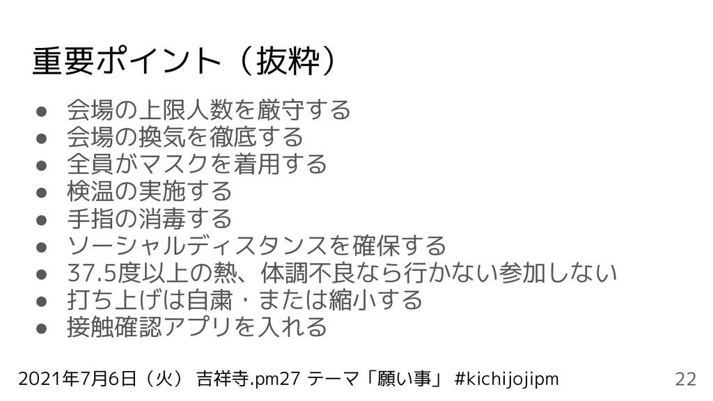 2021年7月6日(火) 吉祥寺.pm27 テーマ「願い事」 #kichijojipm 重要ポ...