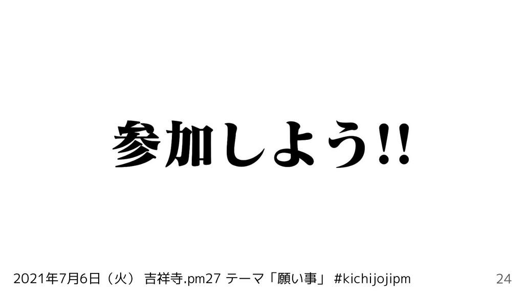 2021年7月6日(火) 吉祥寺.pm27 テーマ「願い事」 #kichijojipm 24