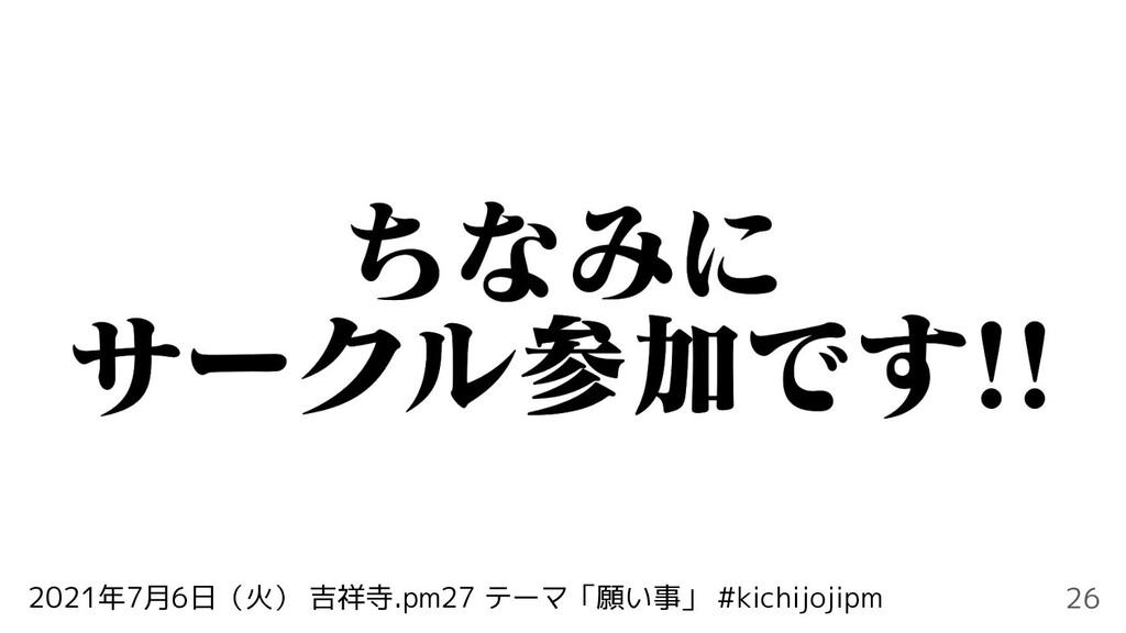 2021年7月6日(火) 吉祥寺.pm27 テーマ「願い事」 #kichijojipm 26