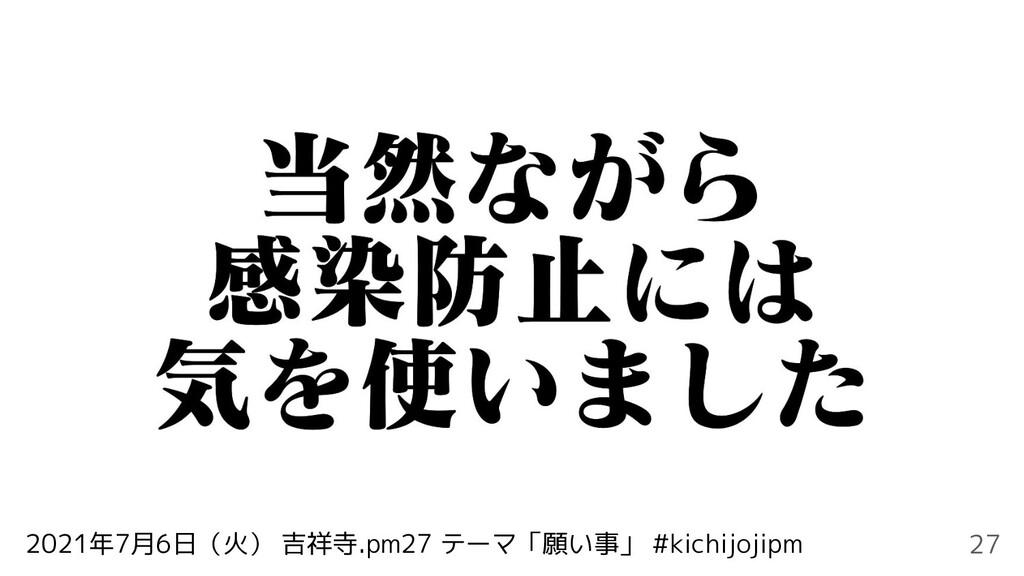 2021年7月6日(火) 吉祥寺.pm27 テーマ「願い事」 #kichijojipm 27