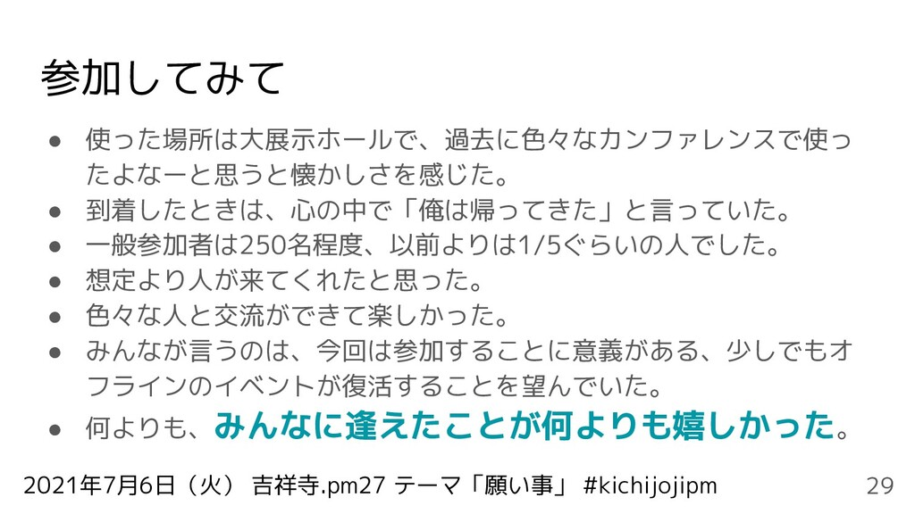 2021年7月6日(火) 吉祥寺.pm27 テーマ「願い事」 #kichijojipm 参加し...