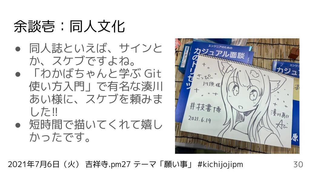 2021年7月6日(火) 吉祥寺.pm27 テーマ「願い事」 #kichijojipm 余談壱...