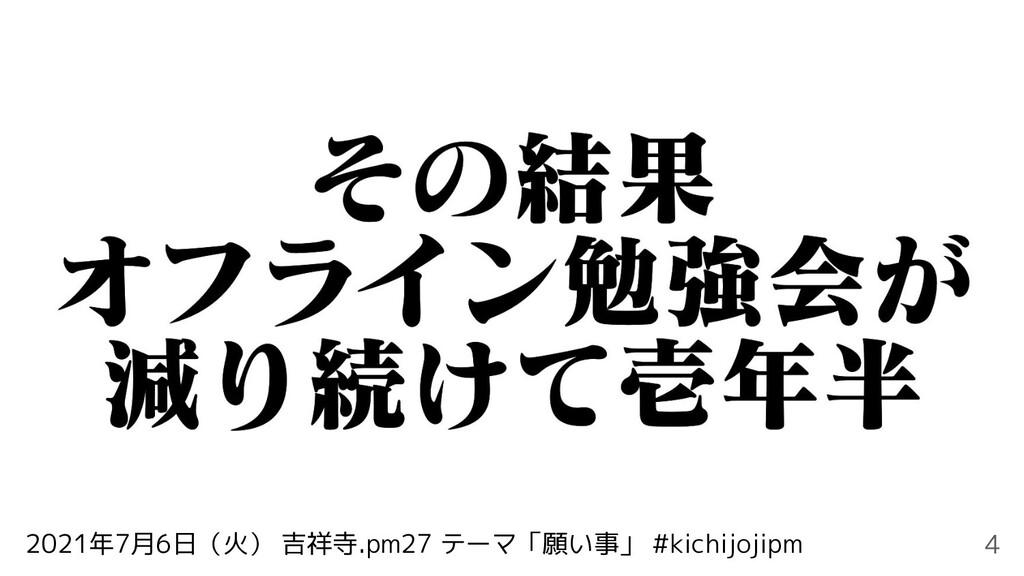 2021年7月6日(火) 吉祥寺.pm27 テーマ「願い事」 #kichijojipm 4