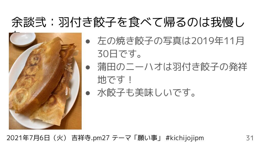 2021年7月6日(火) 吉祥寺.pm27 テーマ「願い事」 #kichijojipm 余談弐...