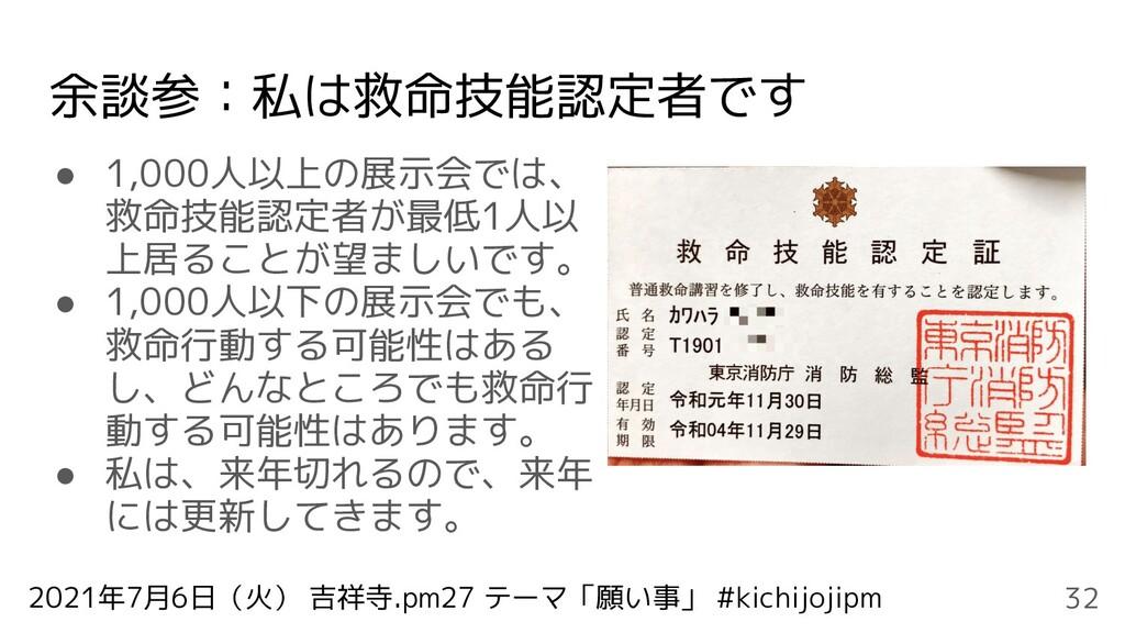 2021年7月6日(火) 吉祥寺.pm27 テーマ「願い事」 #kichijojipm 余談参...