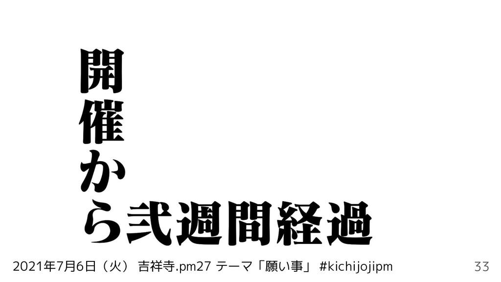 2021年7月6日(火) 吉祥寺.pm27 テーマ「願い事」 #kichijojipm 33
