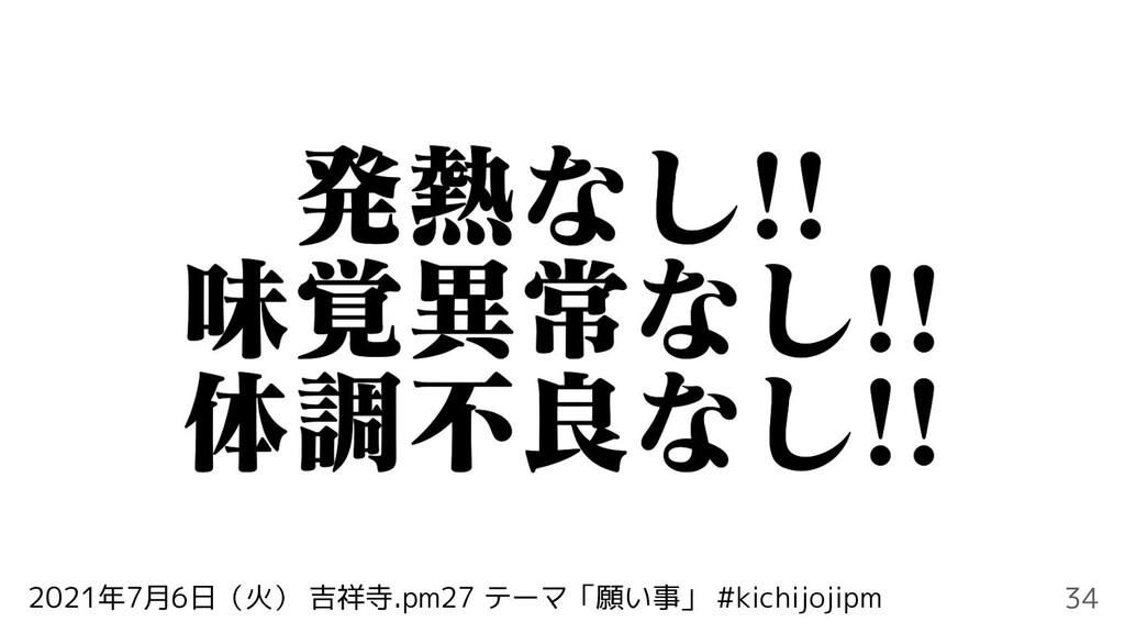 2021年7月6日(火) 吉祥寺.pm27 テーマ「願い事」 #kichijojipm 34