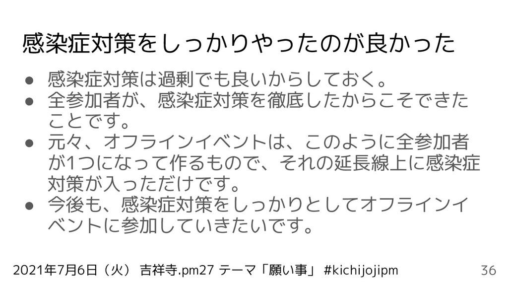 2021年7月6日(火) 吉祥寺.pm27 テーマ「願い事」 #kichijojipm 感染症...