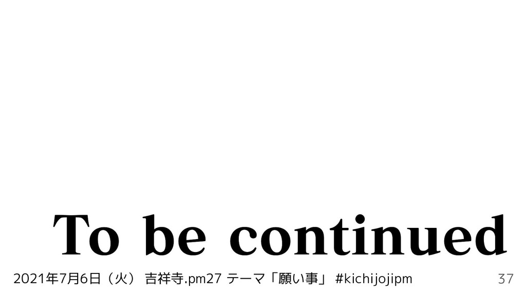2021年7月6日(火) 吉祥寺.pm27 テーマ「願い事」 #kichijojipm 37