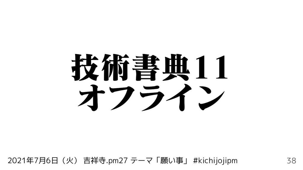 2021年7月6日(火) 吉祥寺.pm27 テーマ「願い事」 #kichijojipm 38