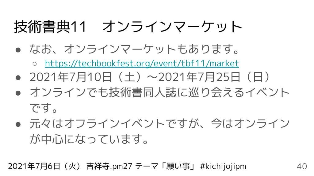 2021年7月6日(火) 吉祥寺.pm27 テーマ「願い事」 #kichijojipm 技術書...