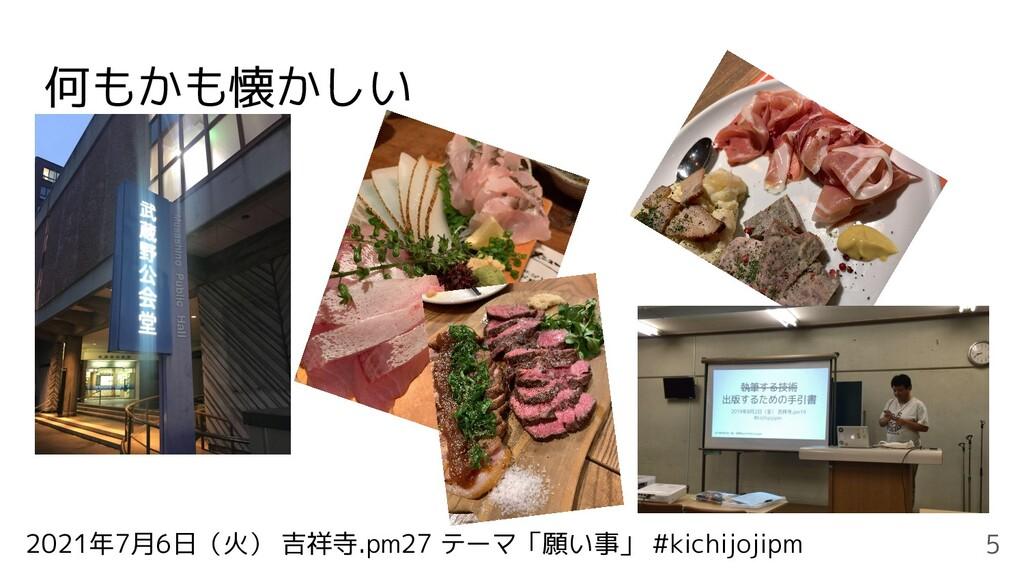 2021年7月6日(火) 吉祥寺.pm27 テーマ「願い事」 #kichijojipm 何もか...