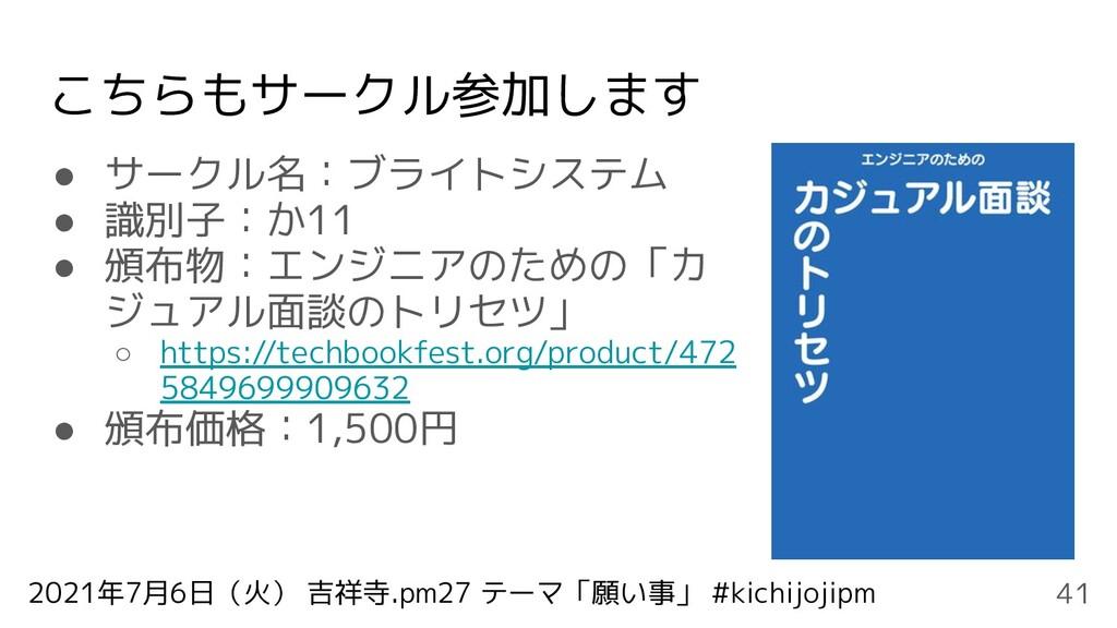 2021年7月6日(火) 吉祥寺.pm27 テーマ「願い事」 #kichijojipm こちら...