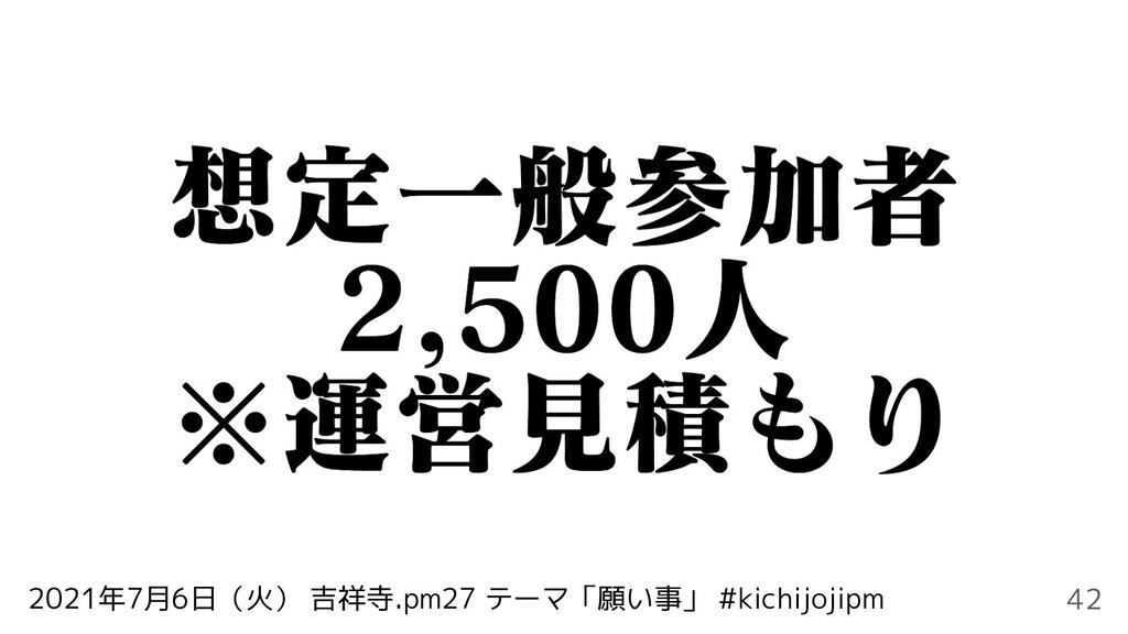2021年7月6日(火) 吉祥寺.pm27 テーマ「願い事」 #kichijojipm 42