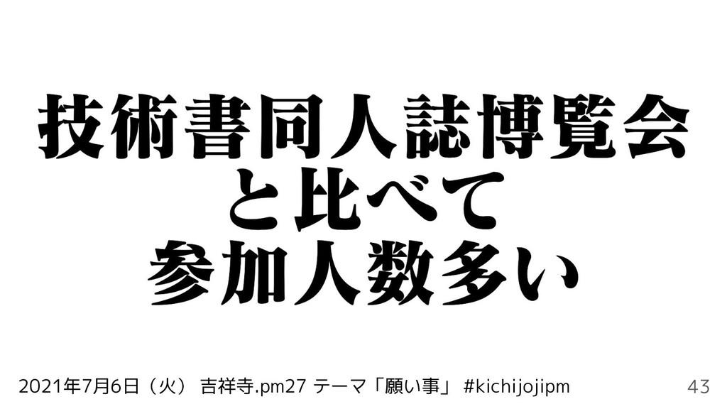 2021年7月6日(火) 吉祥寺.pm27 テーマ「願い事」 #kichijojipm 43