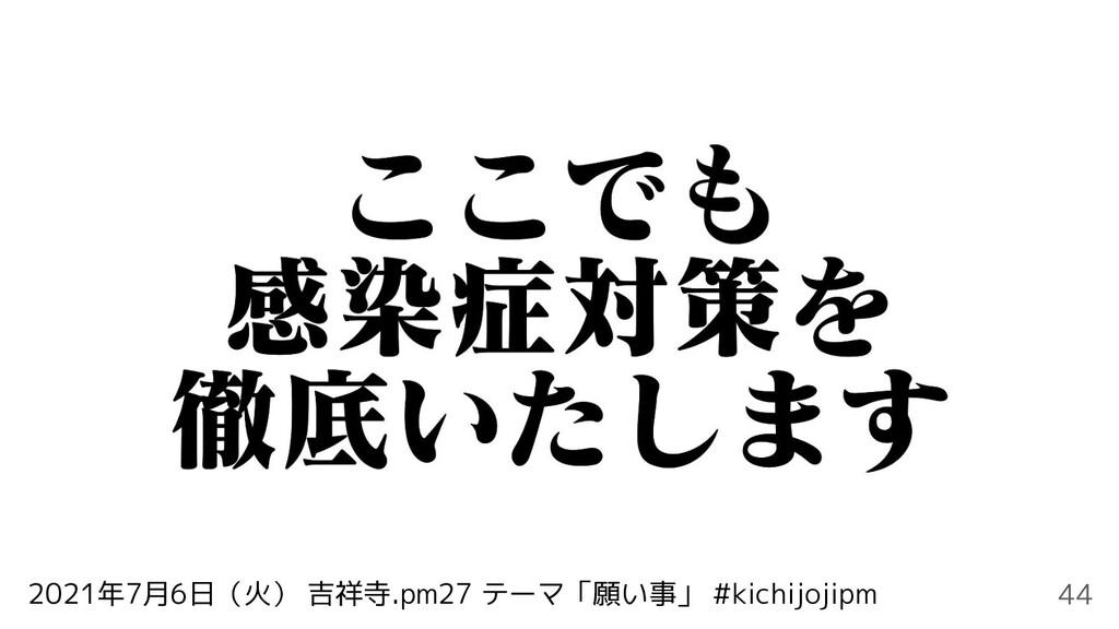 2021年7月6日(火) 吉祥寺.pm27 テーマ「願い事」 #kichijojipm 44