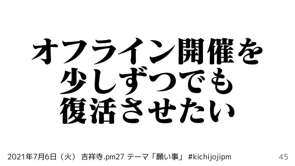 2021年7月6日(火) 吉祥寺.pm27 テーマ「願い事」 #kichijojipm 45